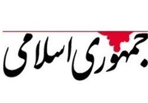 روزنامه جمهوری اسلامی,انتقاد از یکدست شدن حاکمیت