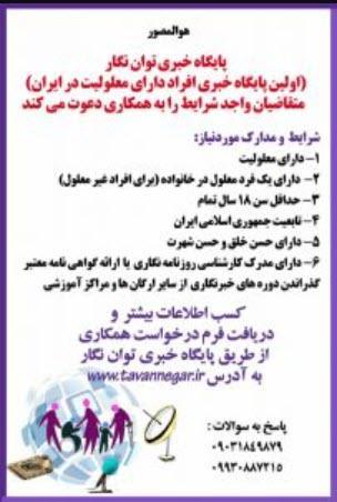 چهارمین جشنواره رسانه ای معلولان,ثیت نام چهارمین جشنواره رسانه ای معلولان