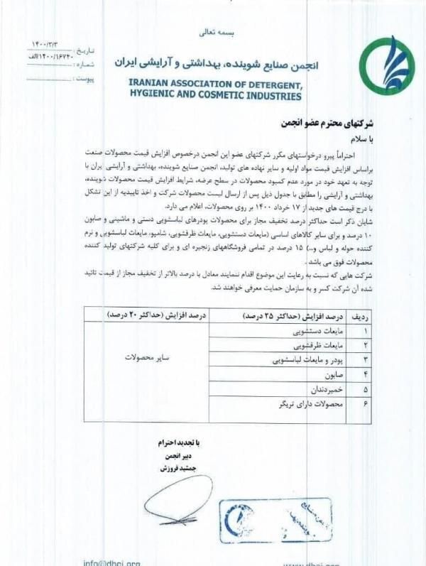 افزایش قیمت لوازم خانگی و مواد شوینده,تورم در ایران
