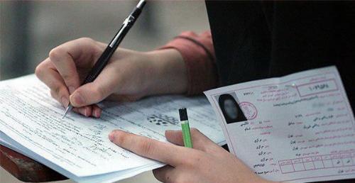 ثبت نام آزمون استخدام دانشگاه ها,روابط عمومی سازمان سنجش