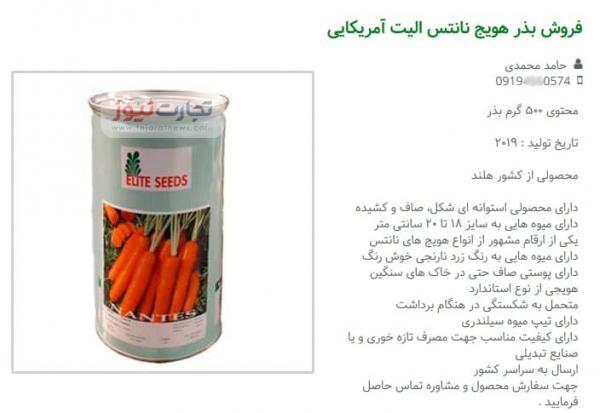 قیمت هویج,قیمت هویج در ایران