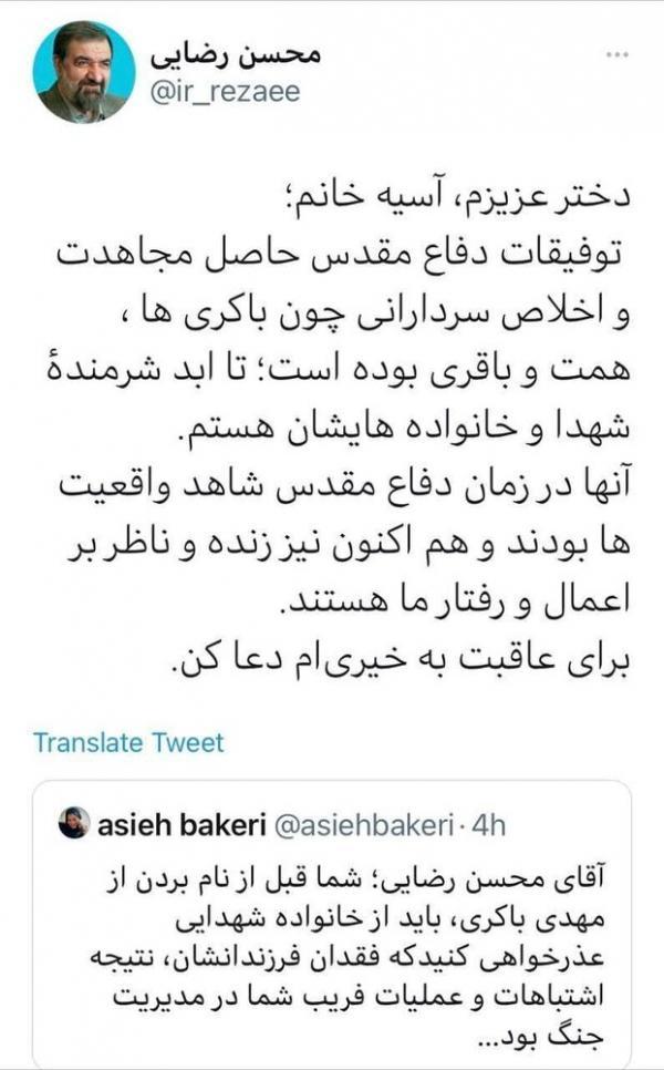 انتقاد تند دختر شهید باکری از عملیات فریب محسن رضایی,آسیه باکری کیست