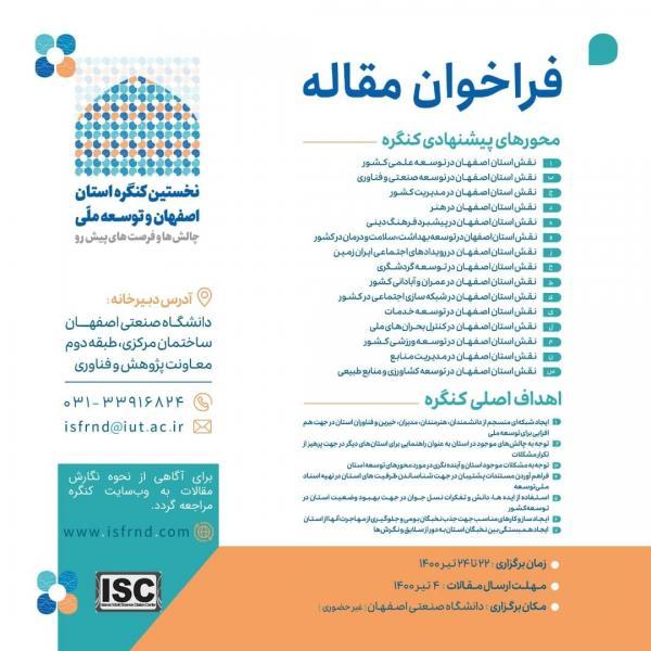 نخستین کنگره استان اصفهان و توسعه ملی,اخبار اصفهان