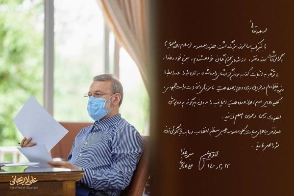بیانیه مهم علی لاریجانی خطاب به شورای نگهبان,عدم احراز صلاحیت علی لاریجانی