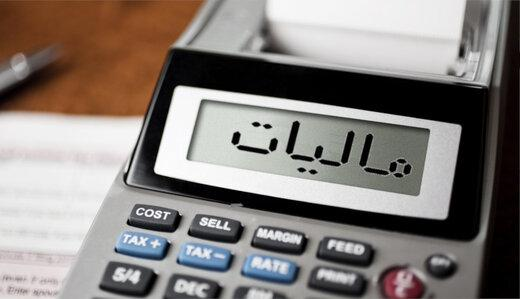 توافق مالیاتی سالیانه امور مالیاتی با صاحبان مشاغل,مالیات 1400