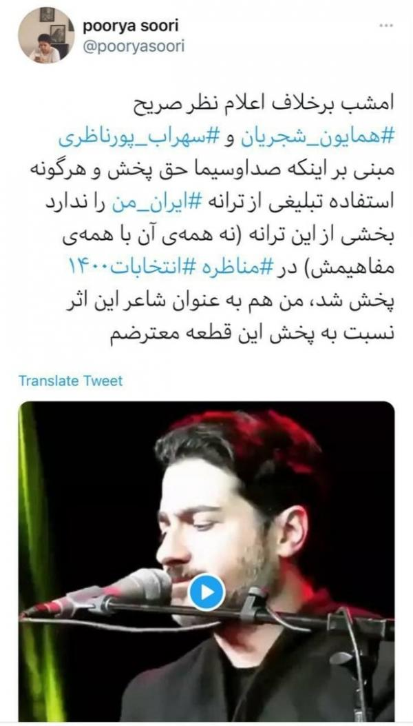 همایون شجریان,اعتراض پوریا سوری به پخش ترانه ایران من
