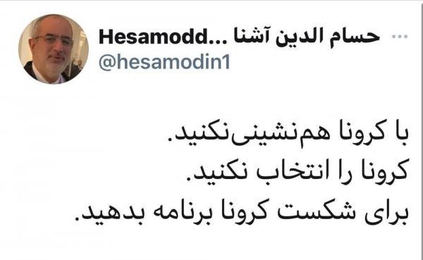 حسام الدین آشنا,علی کنایه حسام الدین آشنا به رئیسی