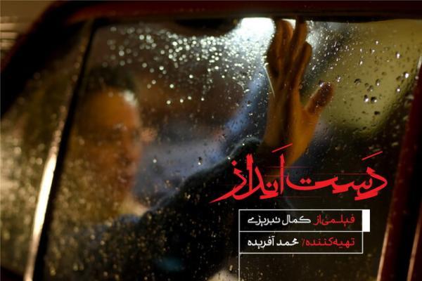 فیلم داستان دستانداز,فیلم های جدید کمال تبریزی و شریفینیا