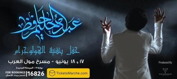 عبدالحلیم حافظ,کنسرت عبدالحلیم حافظ