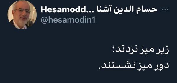 حسام الدین آشنا,واکنش حسام الدین آشنا به انصراف جلیلی و زاکانی