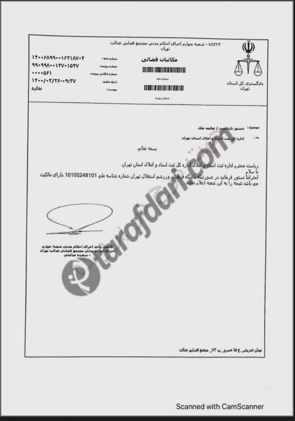 باشگاه استقلال,توقیف املاک باشگاه استقلال