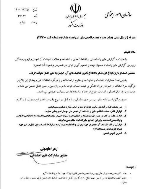 واکنش انجمن بلاکچین به نامه تعلیق شدنش,انجمن بلاکچین