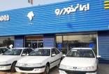 فروش فوقالعاده محصولات ایران خودرو ویژه خرداد 1400,ایران خودرو