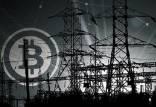 اولتیماتوم صنعت برق به مراکز استخراج غیر مجاز رمزارز,استخراج ارز در ایران