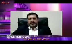 مدیرعامل توزیع برق تهران: استخراج رمز ارزها باعث قطعی برق است/ سخنگوی صنعت برق: نصف شدن ذخایر آب سدها و افزایش ۲۰ درصدی مصرف، عامل اصلی است