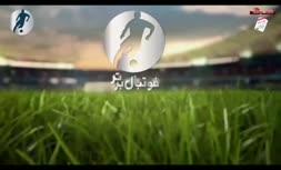 فیلم/ امید؛ نیاز تیم ملی به لحظه های خاص