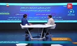 فیلم   صادقی: روز اول به مددی گفتم استقلال جایگاه شما نیست