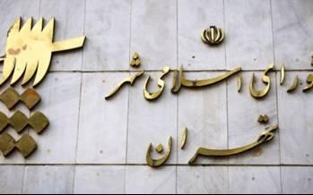 شورای شهر تهران,انتخابات شورای شهر در تهران