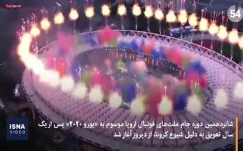 فیلم/ یورو ۲۰۲۰؛ هیجان فوتبالی پس از یک سال تاخیر