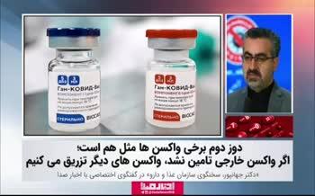 فیلم | ادعای عجیب جهانپور: اگر واکسن خارجی تامین نشد، تزریق دوز دوم با واکسن های دیگر مشکلی ندارد!