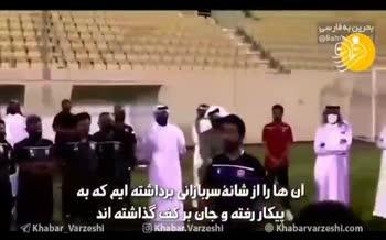 ویدیو   اقدام عجیب وزیر ورزش بحرین پیش از بازی با ایران   این پرچمها را در اتاقهایتان نگه دارید!