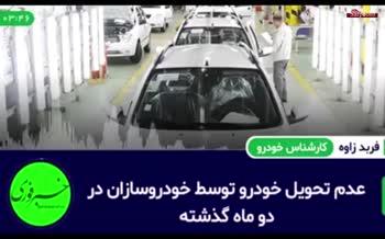 ماجری عدم تحویل خودرو توسط خودروسازان در دو ماه گذشته چیست؟/ انتخابات قیمت خودرو را کاهش میدهد؟