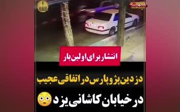 فیلم/ سرقت پژو پارس به سبک GTA در یزد!