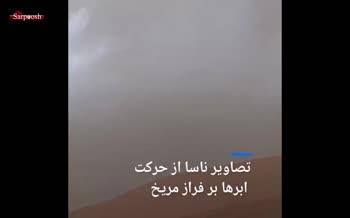 فیلم/ حرکت ابرها بر فراز مریخ
