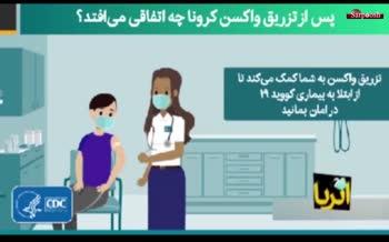 فیلم/ عوارض طبیعی و غیرطبیعی بعد از تزریق واکسن کرونا