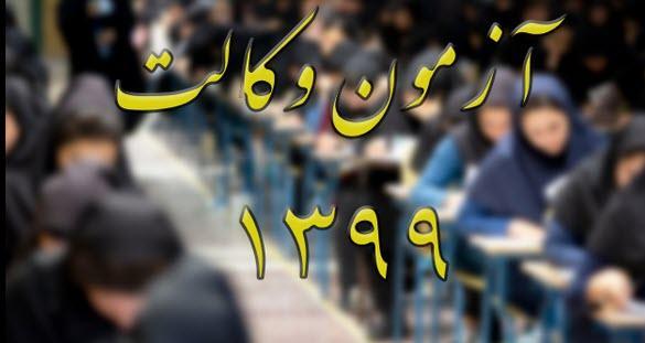 وزیع کارت ورود به جلسه آزمون وکالت ۹۹, www.sanjesh.org