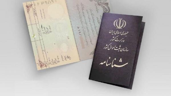 کپی شناسنامه و کارت ملی هوشمند,درخواست کپی شناسنامه و کارت ملی هوشمند