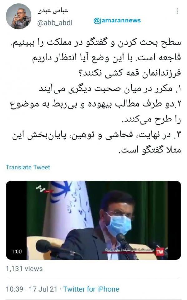عباس عبدی,بحث جنجالی وزیر بهداشت و یک نماینده مجلس در مورد وضعیت کرونا
