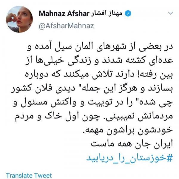 واکنش مهناز افشار به تنش آبی خوزستان,مهناز افشار توییتر