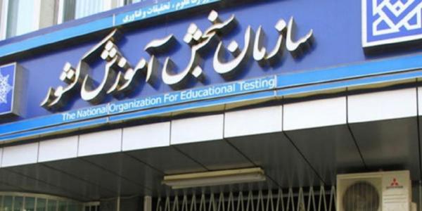 تحقیق و تفحص از سازمان سنجش و آموزش کشور, سازمان سنجش و آموزش کشور