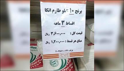 فروش اقساطی برنج,برنج هم اقساطی شد