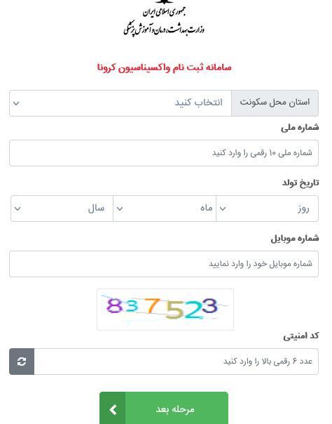 vaccine.salamat.gov.ir,سایت ثبت نام واکسیناسیون وزارت بهداشت