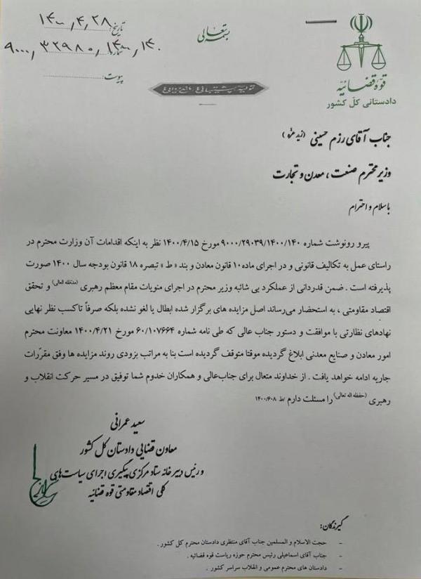نامه دادستانی به وزیر صمت درباره مزایده معادن,توقف مزایده معادن