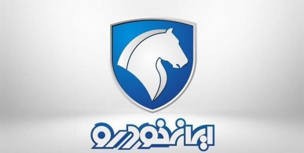 شرایط پیش فروش یکساله محصولات ایران خودرو,پیش فروش ایران خودرو در تیر 1400