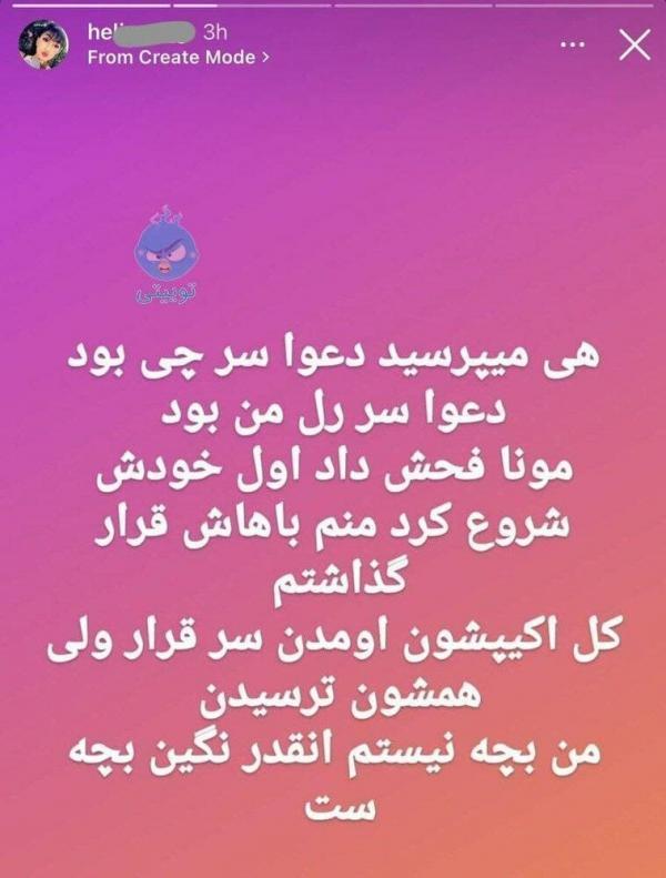بازداشت هلیا,درگیری چند دختر نوجوان در پارکی در اصفهان