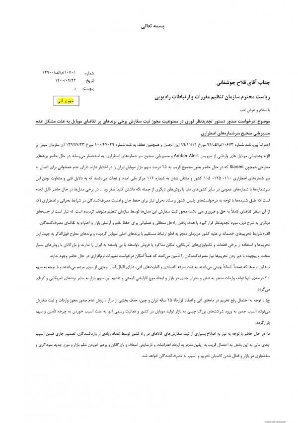 ممنوعیت واردات گوشی به ایران,ممنوع شدن واردت برخی گوشی ها به ایران