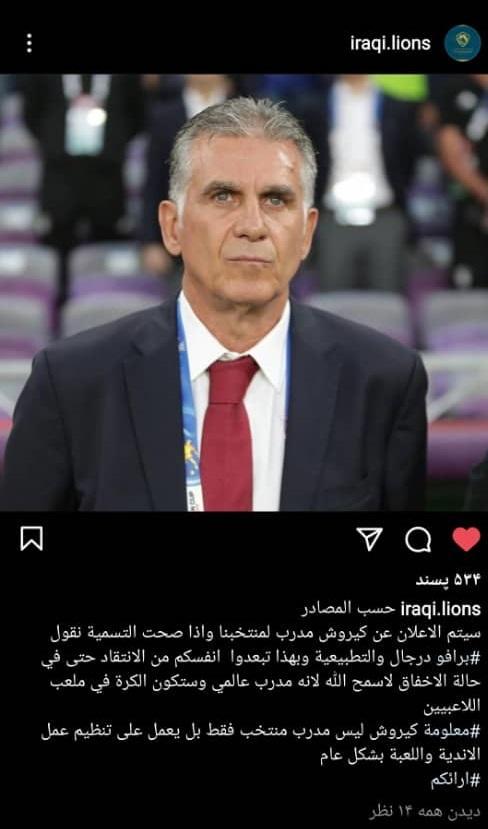 کارلوس کیروش,کیروش در تیم ملی عراق