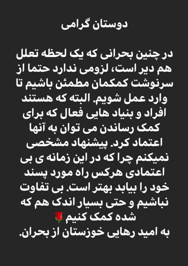همایون شجریان,صحبت های همایون شجریان درباره وضعیت خوزستان