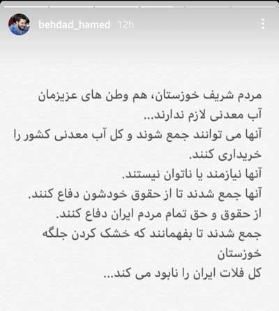 حامد بهداد,واکنش ها به بی آبی در خوزستان