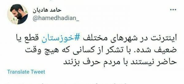قطعی اینترنت در خوزستان,اعتراضات در خوزستان