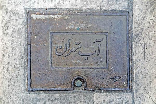 تهران,مصرف آب در تهران