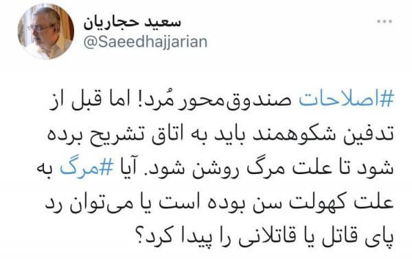 سعید حجاریان,اظهارات حجاریان در مورد قاتلان اصلاحات