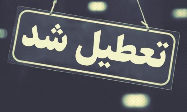 تعطیلی خوزستان,تطعیل شدن ادارات خوزستان