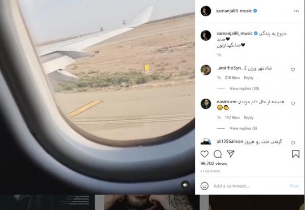 سامان جلیلی,مهاجرت سامان جلیلی