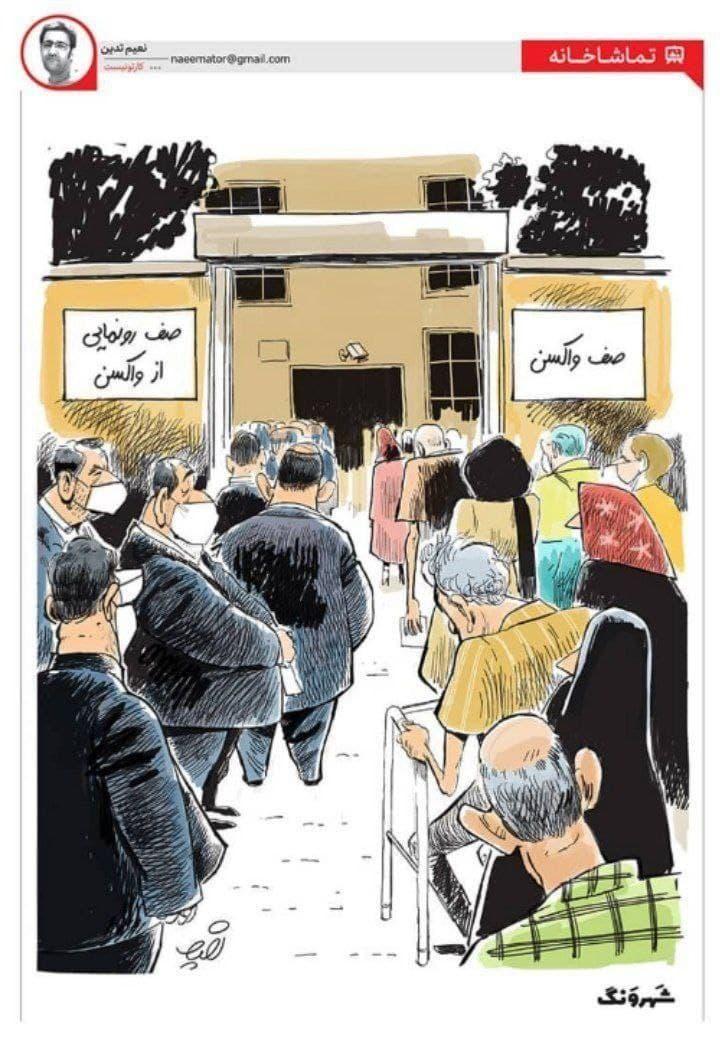 کاریکاتور در مورد حضور مردم در صف واکسن کرونا,کاریکاتور,عکس کاریکاتور,کاریکاتور اجتماعی