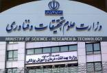 پذیرش کارشناسی ارشد,وزارت علوم